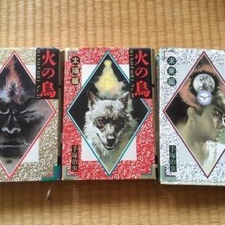 「火の鳥」三冊