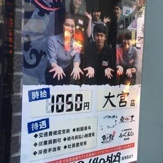 アルバイト募集☆とらふぐ亭 大宮店