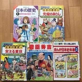学習まんが 日本の歴史 5冊