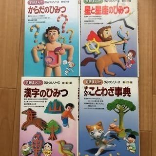 学研まんが ひみつシリーズ 4冊