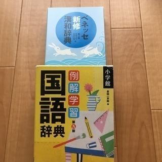国語辞典、漢和辞典