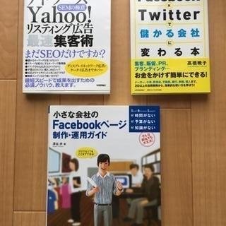 SNS活用 ECサイト運用ビジネス本 3冊
