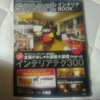 smartインテリアBOOK 2013春夏号