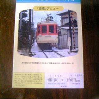 江ノ島電鉄記念乗車券 600型引退、境川鉄橋架替え