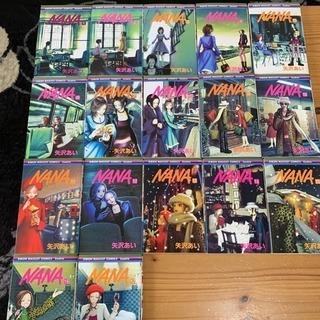 【値下げしました!】NANA マンガ 1巻〜17巻