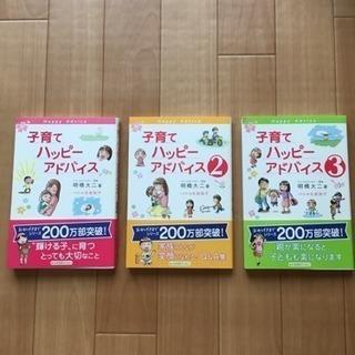 子育てハッピーアドバイス 1〜3卷