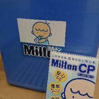 ミルトン容器 と付属品 +試供品4錠