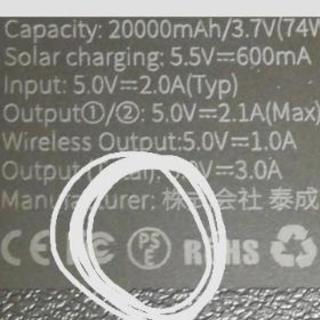 モバイルバッテリー ソーラータイプ - 売ります・あげます