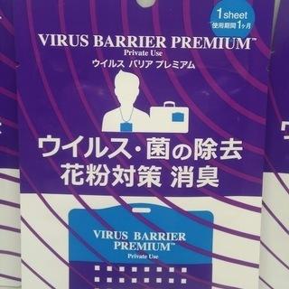 ウイルス バリア プレミアム 4個 携帯用、移動用 除菌・消臭剤