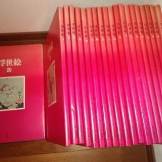 毎日新聞社昭和46年発行 浮世絵全20巻(引き取りに来ていただける)