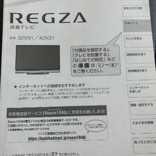 2K テレビ 40インチ(TOSHIBA)