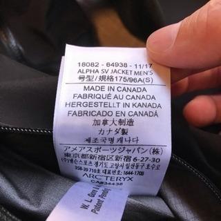 ARC`TERYX アークテリクス アルファ SV ジャケット Alpha SV Jacket Sサイズ − 神奈川県
