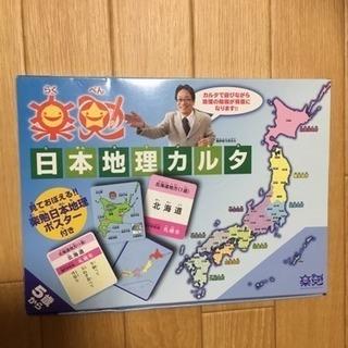 日本地理カルタ