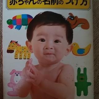 赤ちゃんの名前のつけ方