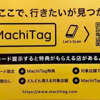 【代官山】画面提示でお得な一品!? #MachiTag特典 キャン...