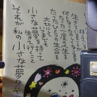 色紙 書「夢」須永博士 色紙 中パネル