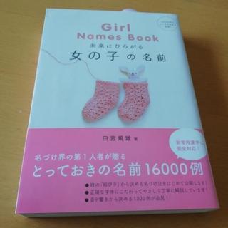 女の子名付け辞典