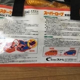 【値下げ】軽・普通自動車用 レスキューセット 未使用 ブースター...