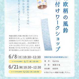 【Keitto】 陶器の風鈴ならではの涼やかな音で夏を涼しく過ごし...
