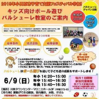 6/9(日)キッズ向けボール遊び‐バルシューレ教室 開催