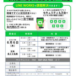 【6月6日(木)開催】受講無料 LINE WORKS活用事例から...