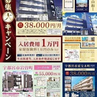 ☆☆【ただ今!お引越し支援!1万円キャンペーン実施中!】入居費用【...