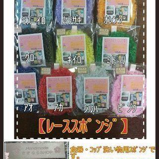 【Handmade】♡レーススポンジ♡(食器洗い)