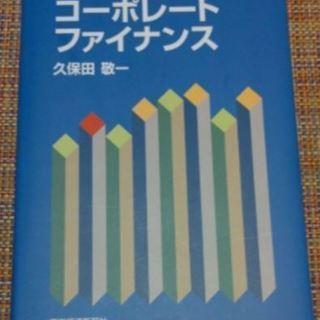 【新品】コーポレートファイナンス : 決定版