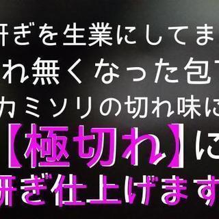 ‼️‼️【1本=¥500円で】カミソリのような切れ味になります。【...