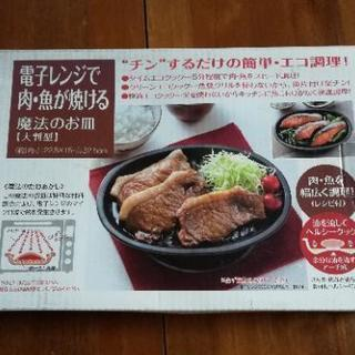 【新品】電子レンジで肉・魚が焼ける 魔法のお皿