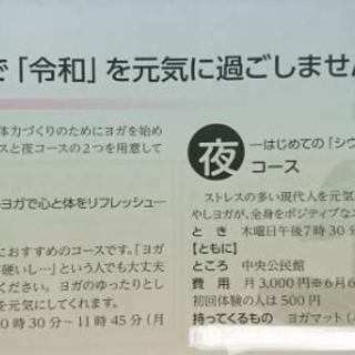 🌼初回体験 500円🌼10:30~ やさしいヨガ 🕉️19:30~...
