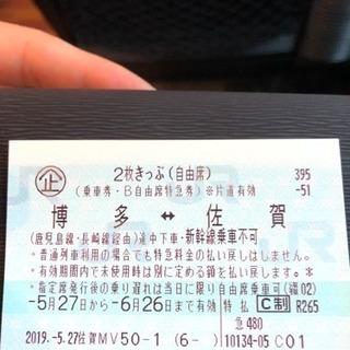 博多駅↔︎佐賀駅 自由席特急券