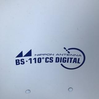 BS 110° CS デジタルアンテナ パラボラ