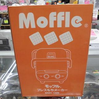 モッフル Moffle プレスもちメーカー 未使用保管品 カラー...