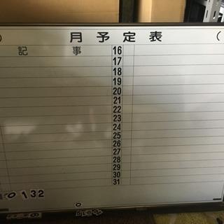 ★☆ ホワイトロード 月予定表
