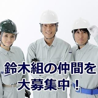 建築・電気設備・重量物取り扱い作業員募集 / 株式会社 鈴木組
