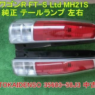 純正 テールライト 左右 ワゴンR FT-S Ltd MH21S