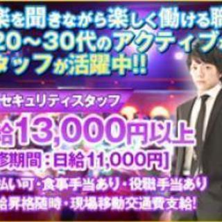 日給13,000円以上確定!音楽を聞きながら楽しく働ける職場 20...