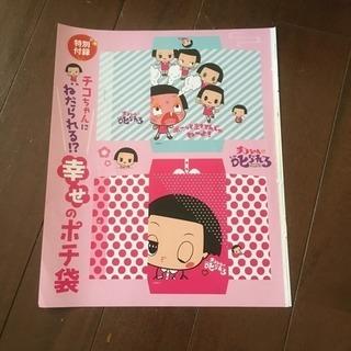 チコちゃん 幸せのポチ袋 2袋 週刊誌付録