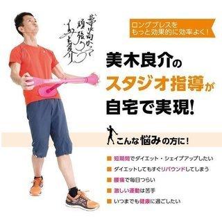 新品 三木良介 LONG BREATH SUPPORT ロングブ...