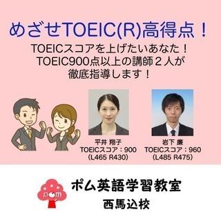 【TOEIC(R)テスト対策】TOEIC900点以上の講師2名が丁...