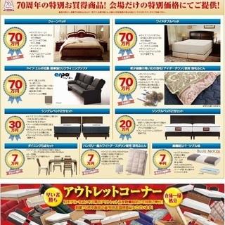 ★6/22(土)23(日)フランスベッド・東京ドーム【フランスベッ...