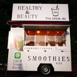 【 限定!美容・健康にスムージー・豆乳はいかがですか キッチンカー 】