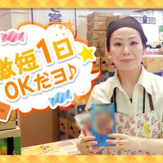 ≪小野市≫6月土日★1日8000円★試食キャンペーンスタッフ(単発...