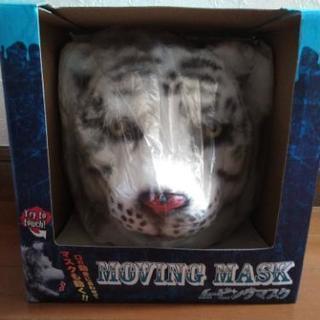 未使用・ムービングマスク タイガー