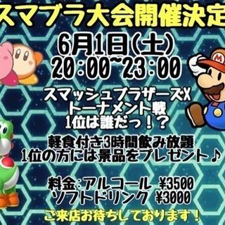 【イベント】スマブラ大会【ゲーム大会】