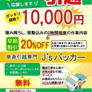 【その見積もり1円でも安くします!!】単身引っ越しは J'sパ...
