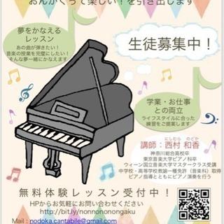 神奈川県三浦市ピアノ生徒募集中!