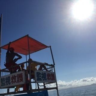 【未経験歓迎】海のライフセーバー募集!!日給8000円