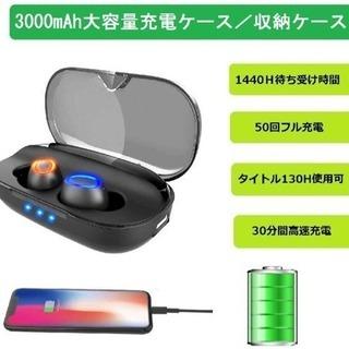 【2019最新版 5.0 Bluetooth イヤホン 】 ワイ...